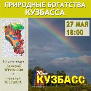 Природным богатствам Кузбасса посвящена «Литературная минералогия»
