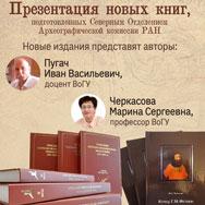 Презентация книг Северного Отделения Археографической комиссии РАН