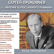 «Солнечная энергия» музыки Сергея Прокофьева