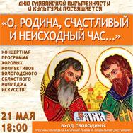 Дням славянской письменности и культуры посвящается!