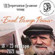 VIII Всероссийские Беловские чтения
