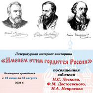 «Именем этим гордится Россия»