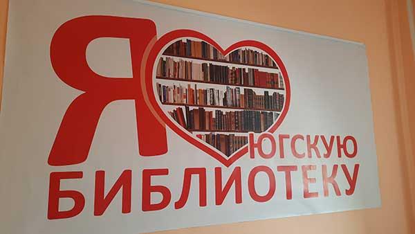 Подведены итоги совещания директоров государственных и муниципальных библиотек области