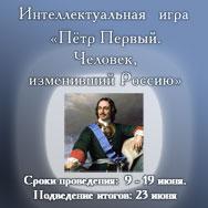 «Пётр Первый. Человек, изменивший Россию»