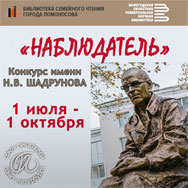 Конкурс имени Николая Шадрунова