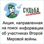 Акция «Судьба солдата. Общественная приёмная»