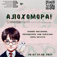 День рождения Гарри Поттера приглашает отметить Вологодская областная библиотека!