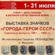 Выставка значков «Города-герои СССР» работает в областной научной библиотеке