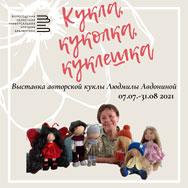 Кто в куклы не играл – тот счастья не видал!