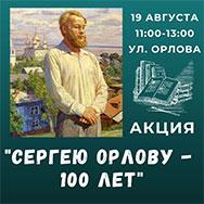 «Сергею Орлову – 100 лет»