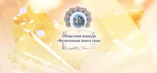 Десятый, юбилейный конкурс «Вологодская книга – 2020» проходит в областной библиотеке