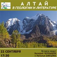 Литературная минералогия посвящена природе и литературе Алтая
