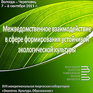 Подведены итоги XVII межрегиональной творческой лаборатории «Экология. Культура. Образование»