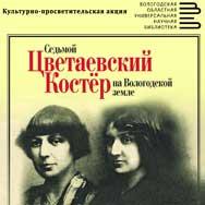 Седьмой Цветаевский костер. Октябрьские встречи