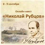 Онлайн-квест «Николай Рубцов»