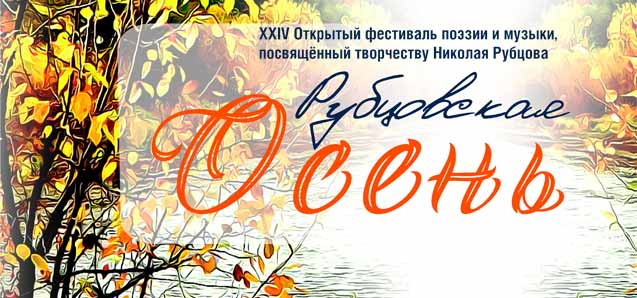 XХIV Открытый фестиваль поэзии и музыки, посвященный творчеству Николая Рубцова «Рубцовская осень»