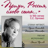 На литературный вечер к 100-летию Сергея Орлова приглашает областная научная библиотека