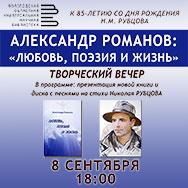Концерт автора-исполнителя Александра Романова в областной библиотеке
