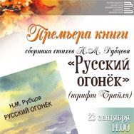 «Русский огонек» Н. М. Рубцова шрифтом Брайля