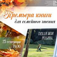 Книгу для семейного чтения о Николае Рубцове представят в областной библиотеке
