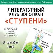 Книгу «Любимый чемоданов и другие» обсудят в литературном клубе «Ступени»