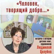 Людмила Целуйко – человек, творящий добро
