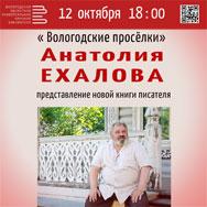 В Вологодской областной библиотеке пройдёт презентация книги А. Ехалова «Вологодские просёлки»