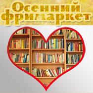 Акция «Книжный фримаркет» пройдет в областной библиотеке!