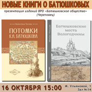 Новые книги о Батюшковых представят в областной библиотеке