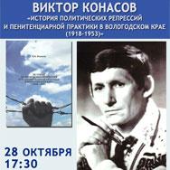 Новое издание книги Виктора Конасова об истории политических репрессий представят в Областной библиотеке