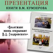 Презентация книги В. М. Кумзёрова