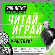 К 200-летию со дня рождения Ф.М. Достоевского