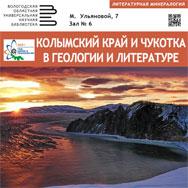 Приглашает «Литературная минералогия»