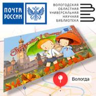 Напиши открытку другу!