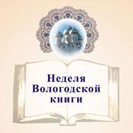 Неделя вологодской книги – 2021