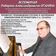 Посвящается памяти пианиста и педагога Роберта Оганяна