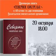 Новую книгу «Северное ожерелье» вологодских писателей представят в областной библиотеке