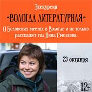 На пешеходную экскурсию в Беловскую субботу приглашает областная библиотека