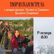 Встреча с режиссером Валерием Татаровым