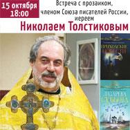 Встреча с иереем Николаем Толстиковымtitle=
