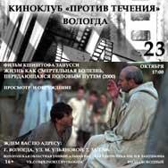Киноклуб «Против течения»