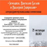 Василий Белов и Валерий Гаврилин. … От имени своего народа! » пройдет в Вологодской областной универсальной библиотеке